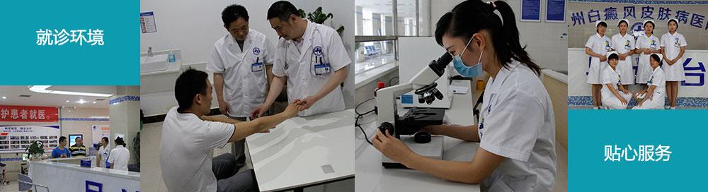 贵州白癜风皮肤病医院环境