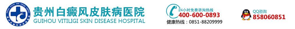 贵州白癜风皮肤病医院-白癜风重点专科医院